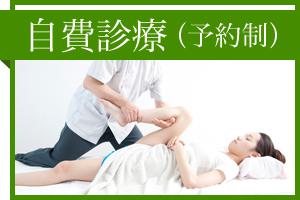 自費診療(予約制)
